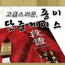 품단증 케이스 빨강 [종이8절]