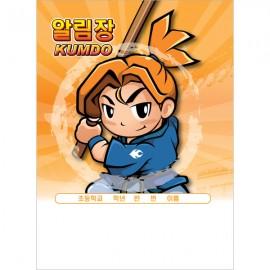 검도-3 [알림장]